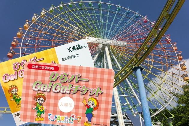 ひらかたパークへは入園割引付きの「ひらパーGo!Go!チケット」でアクセス!