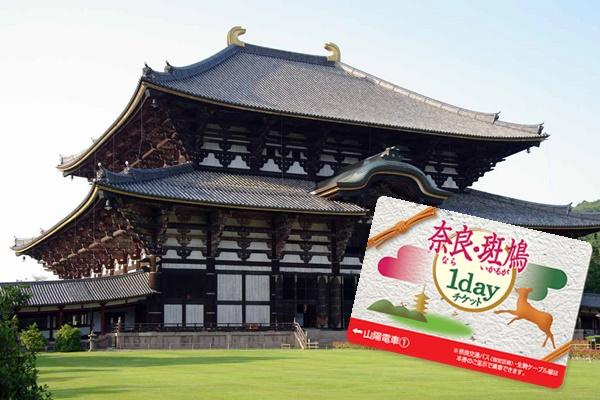 乗り放題で安い「奈良・斑鳩1dayチケット」の値段、購入方法