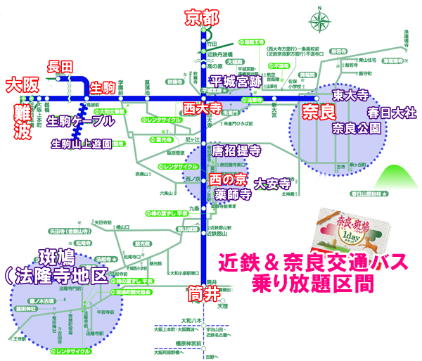 「奈良・斑鳩1dayチケット」の乗り放題範囲