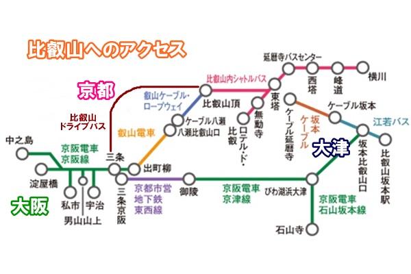 比叡山への電車・バスでのアクセス方法