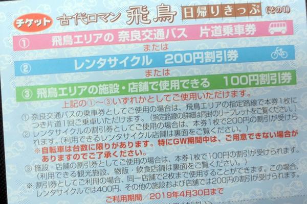 近鉄電車「古代ロマン飛鳥日帰りきっぷ」は特典チケット付き
