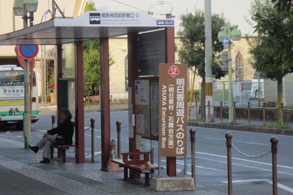 近鉄電車の「古代ロマン飛鳥日帰りきっぷ」をつかって明日香村へのアクセス