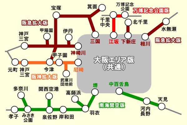 「大阪周遊パス」の拡大版