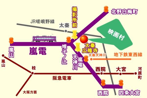 東映太秦映画村へのアクセス・最寄駅