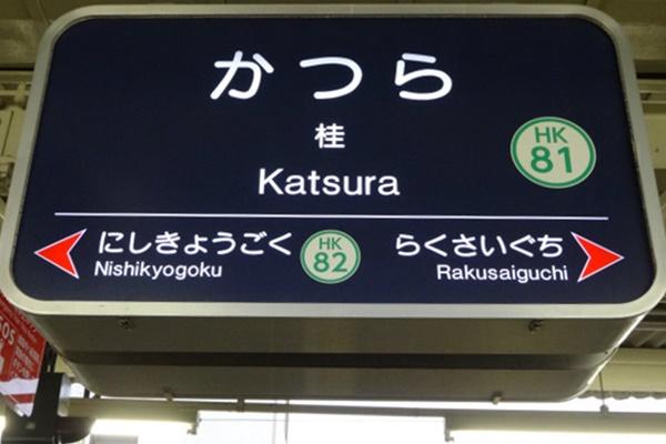 京阪バス「保津川下りセット乗車券」購入方法