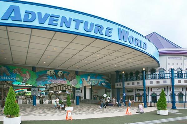 京都から白浜アドベンチャーワールドへ割引つきの高速バス入園セット券