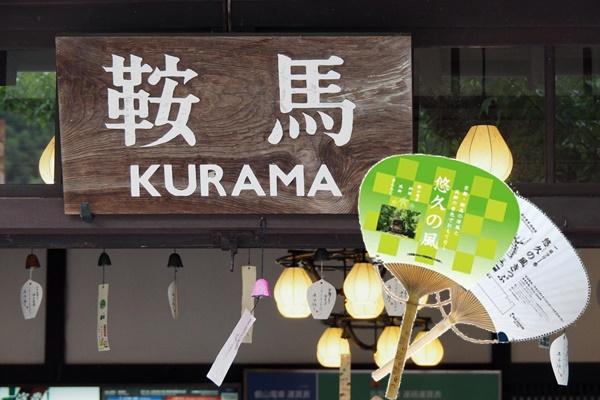 叡山電車乗り放題!うちわ型1日乗車券「悠久の風きっぷ」で鞍馬や貴船へ!