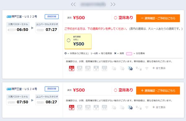 神戸三宮~USJへ高速バスの早割で片道500円!購入方法