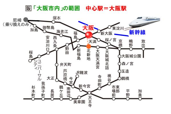 JR「大阪市内」駅で途中下車ができる特例