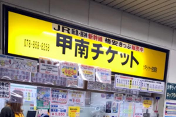 JR「青春18きっぷ」が余ったらどうする?