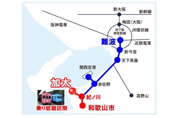 大阪から南海電車の「加太観光きっぷ」の有効区間