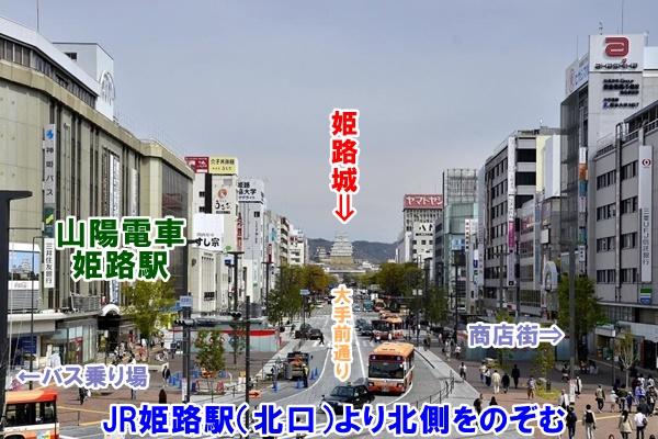 姫路駅から姫路城への行き方(アクセス方法と最寄駅)