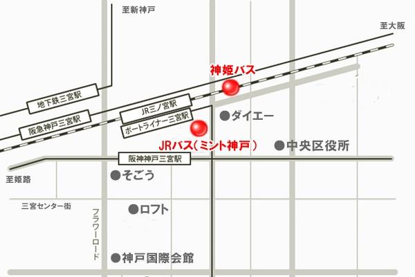 神戸三宮のUSJゆき高速バスのりば地図