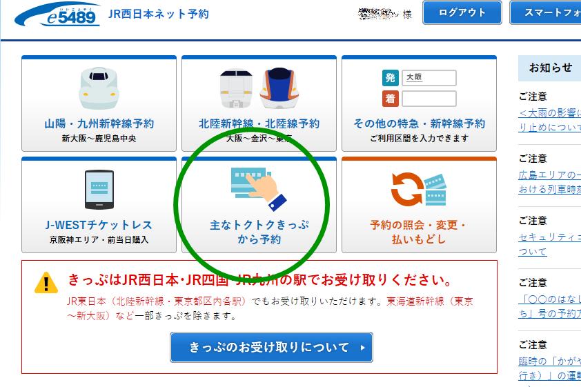 大阪~城崎が安いJR「こうのとりスーパー早得きっぷ」の購入方法