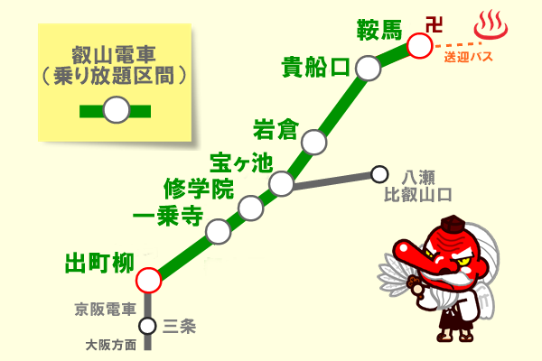 叡山電車「鞍馬・貴船散策チケット」の有効区間(乗り放題)