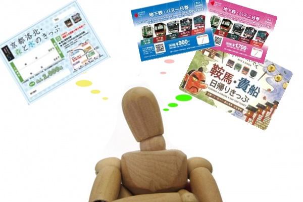 京都「大原」観光にお得な乗り放題切符