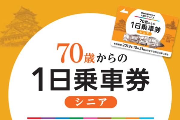 大阪メトロ「1日乗車券シニア」の内容、値段、購入方法