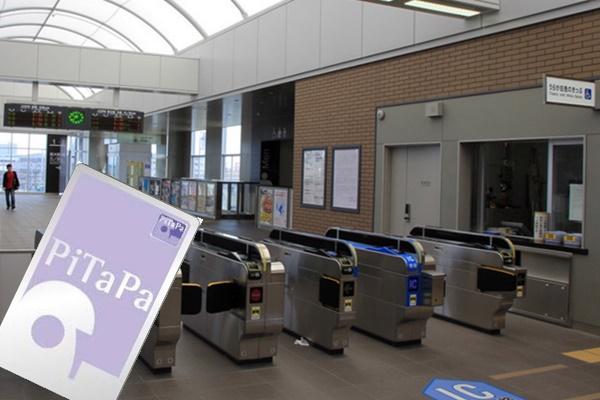 関西JRはPiTaPaのポストペイ利用と運賃割引サービス