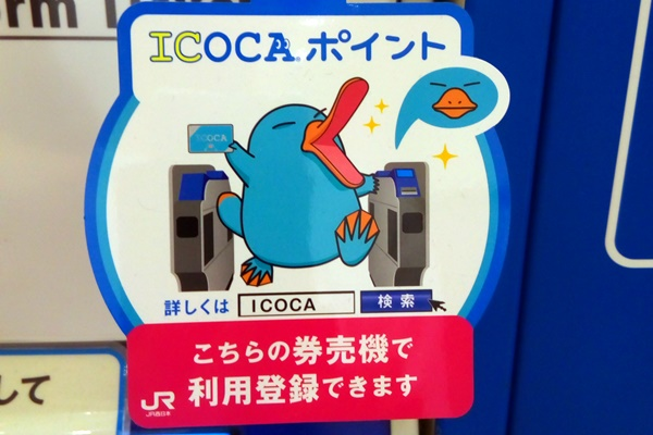 ICOCAポイントサービス、PiTaPa割引サービスと回数券、どちらがお得?