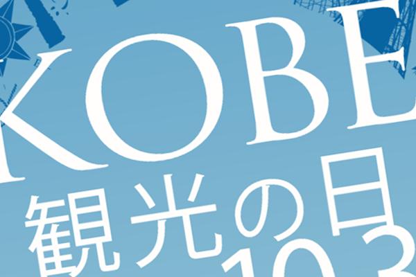 「KOBE(神戸)観光の日」に無料開放!タダで入れる施設