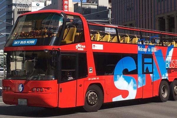 神戸観光に「スカイバス神戸×シティーループ1dayチケット」