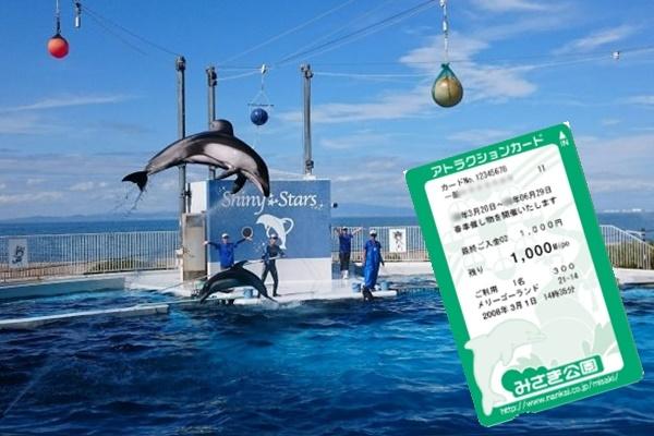 南海電車「みさき公園わくわくきっぷ」のセット内容
