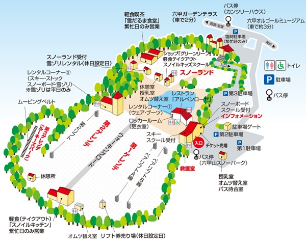 六甲山スノーパークへは阪急電車・阪神電車「六甲山スキークーポン」で3~4割引