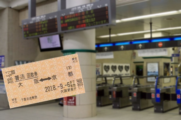 JR西日本の回数券が9回分の値段で買える特定区間一覧