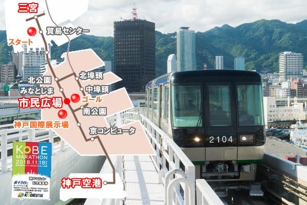 ポートライナー「神戸マラソン記念乗車券」の内容、値段、発売期間、購入方法は?