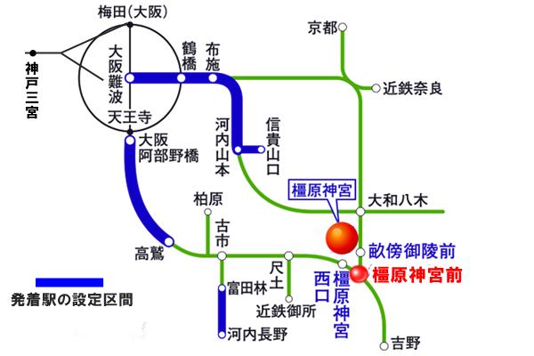 近鉄「橿原神宮初詣割引きっぷ」の発着駅と有効区間