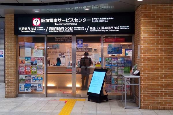 山陽電車「三宮・姫路1dayチケット」の購入場所