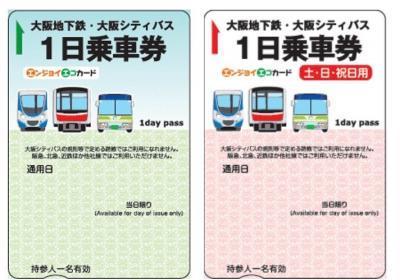 大阪メトロ「年末年始おでかけキャンペーン」で1日乗車券「エンジョイエコカード」が600円