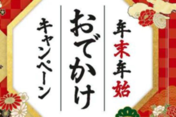 大阪メトロ「年末年始おでかけキャンペーン」の内容、期間は?