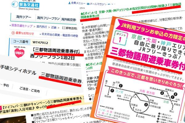 京阪神JR乗り放題で激安「三都物語周遊乗車券」