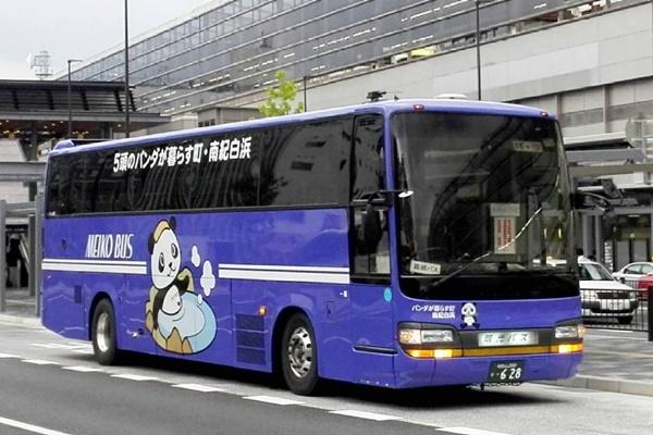 京都から白浜アドベンチャーワールドへ高速バスの入園セット券