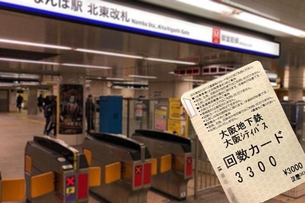 大阪地下鉄(メトロ)に安く乗るなら「回数カード」