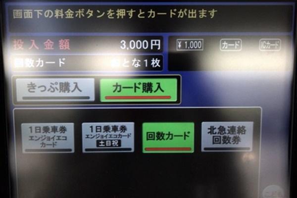 大阪地下鉄(メトロ)「回数カード」購入方法
