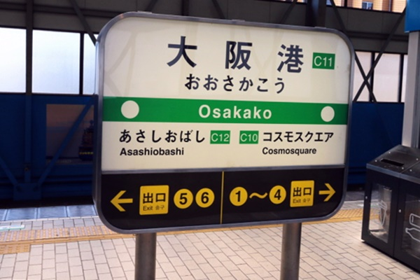 「レゴランド大阪」へのアクセス、最寄駅