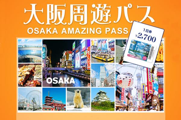レゴランド大阪は「大阪周遊パス」で入場無料
