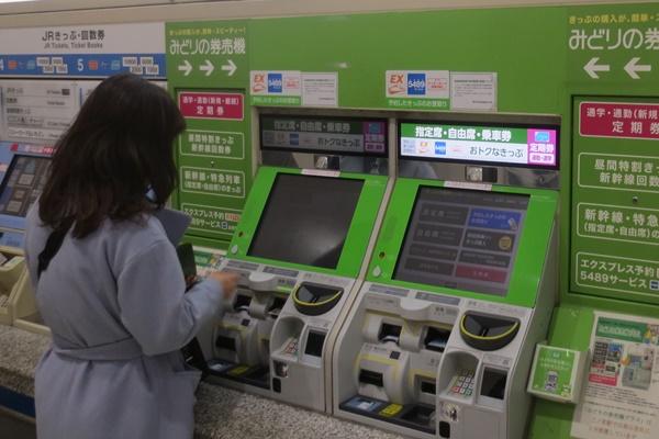 「関西1デイパス」は「みどりの券売機」で購入