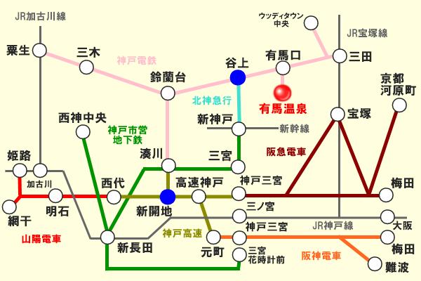 「太閤の湯クーポン」で有馬温泉への電車アクセス