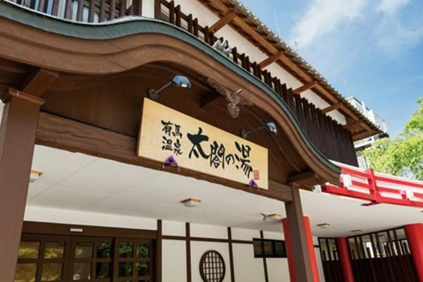 「太閤の湯クーポン」で有馬温泉日帰り入浴!電車代込み4割引!