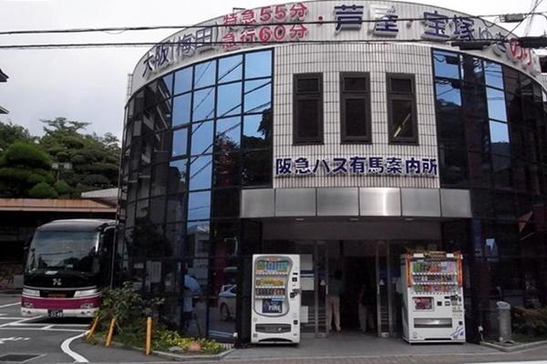 阪急バスの有馬案内所「太閤の湯・バス得チケット」