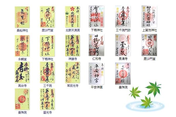 京都「青もみじ名所と御朱印めぐり」