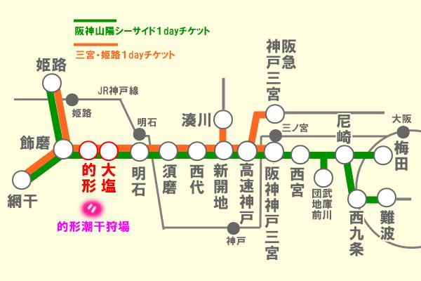0姫路「的形潮干狩場」への電車アクセスとお得な乗り放題