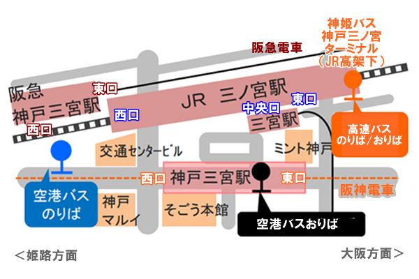 伊丹空港~淡路島、空港バス&高速バス乗り継ぎ(神戸三宮)