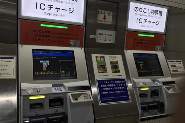 「トラフィカ京カード」で乗り越し精算