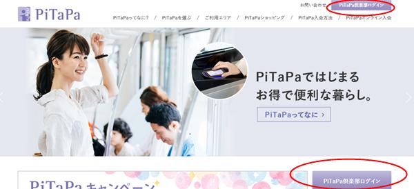 大阪地下鉄(メトロ)PiTaPa割引「マイスタイル」の登録方法
