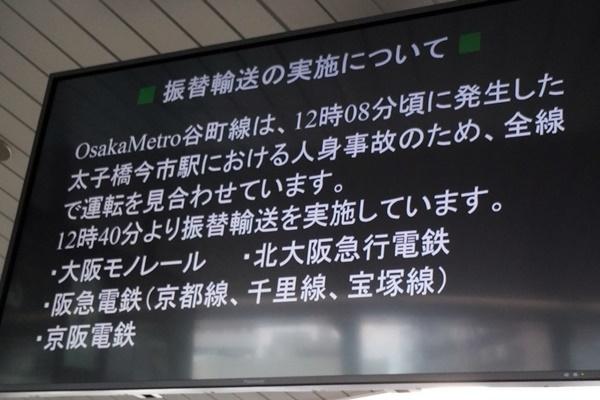 大阪地下鉄(メトロ)PiTaPa「マイスタイル」は振替輸送は受けられません。