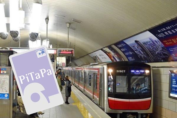 大阪地下鉄のPiTaPa登録割引「プレミアム」とは?しくみ、利用登録